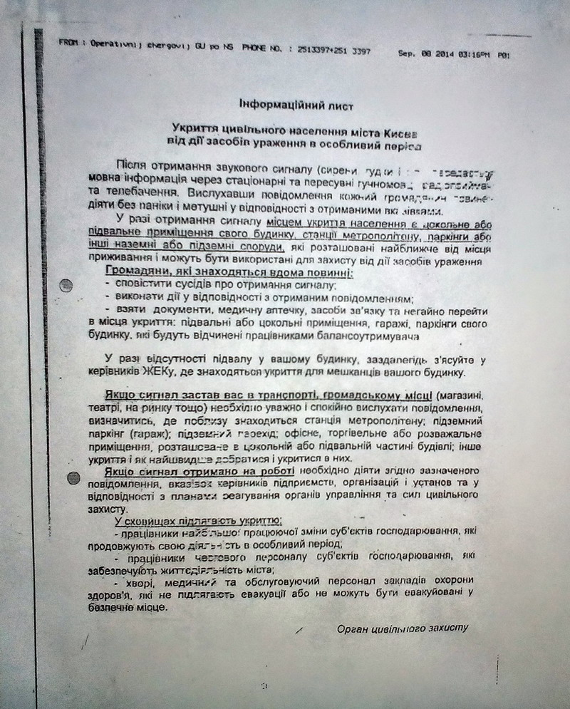 Инструкции по укрытию населения Киева